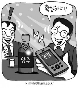 1254303193 8000322615 20091001 265x300 Counterfeit Whiskey Detectors in Korean Cell Phones