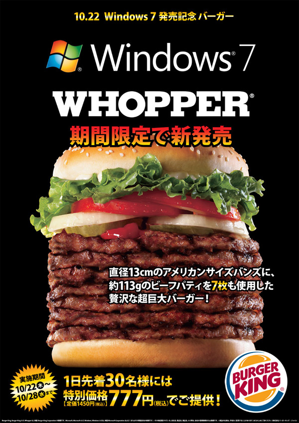 22ng560734059 Burger King Selling a Windows 7 Whopper in Japan. 7 BURGERS.