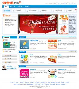 taobao 266x300 Chinese eCommerce Platform Taobao Launches App Store