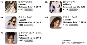 iPhone boobs, as of last week