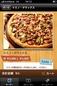 Dominos Pizz iPhone 200x300 Order Pizza from your iPhone with Dominos iPhone App