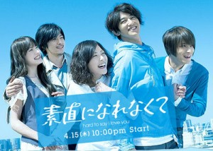 Suano ni Narenakute 300x214 Twitter Going Mainstream in Japan, FujiTV Introducing New Drama Featuring Twitter