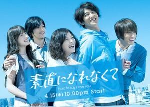 Suano ni Narenakute 300x214 Twitter Going Mainstream in Japan, FujiTV Introducing New Drama Featuring Twitter