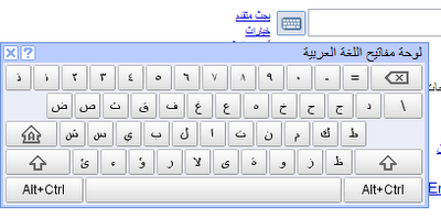 virtual Google integrates virtual keyboard into Search