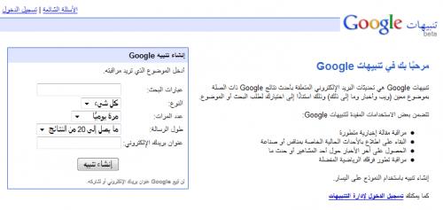 Google Arabic Alerts