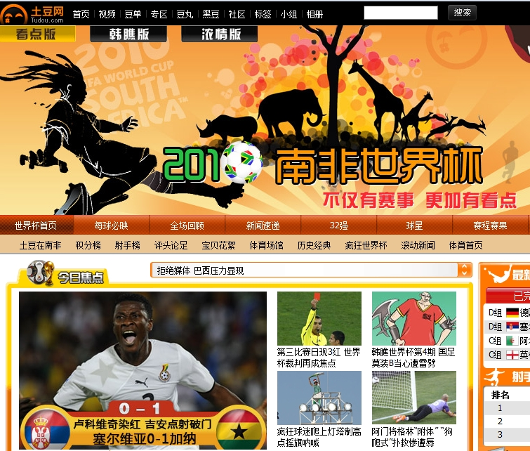 China Video Site Tudou Doing Well With World Cup Ads