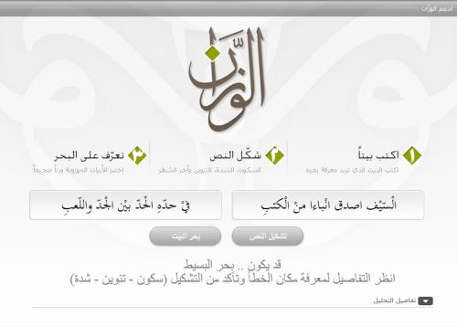 Al-Wazzan is for tashkeel