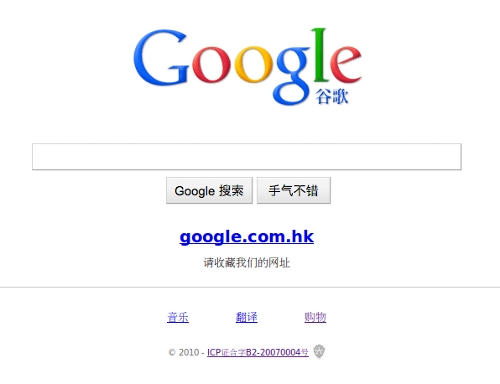 googlecn Updated: Google China Adds ICP License To Homepage, Still Waiting To Hear From Government