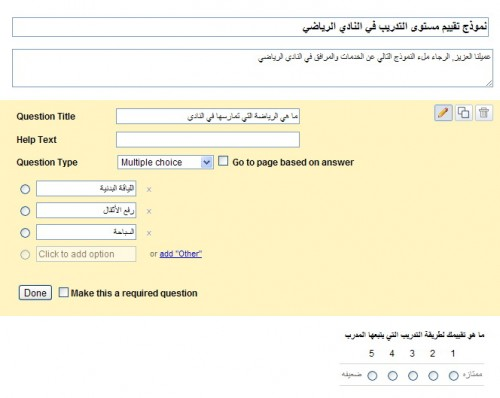 d2kzw44 75gg9m72cq b e1282802533746 Google Forms Now Available in Arabic