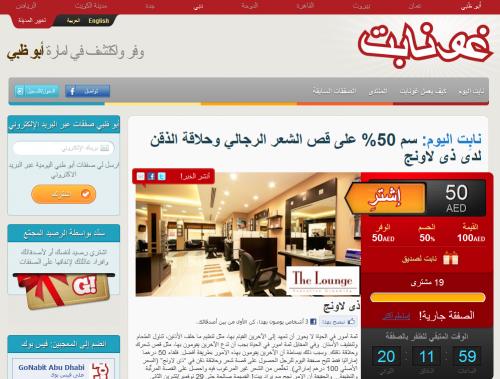 GoNabIt In Arabic For Abu Dhabi