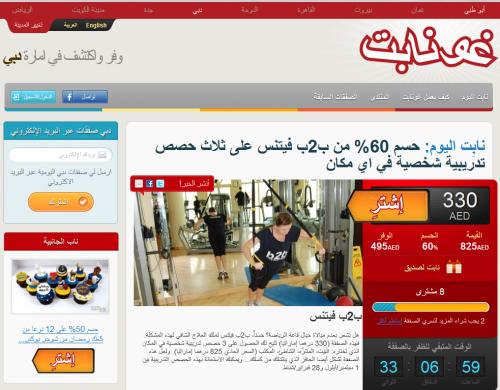 GoNabIt Arabic For Dubai
