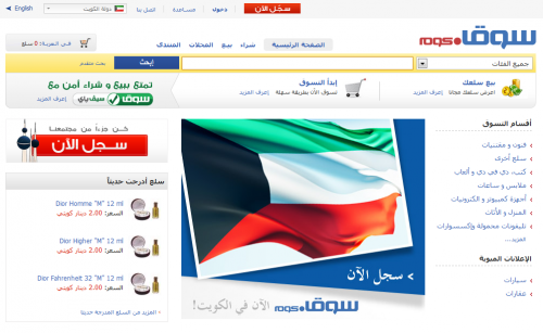 souq kuwait e1282407663529 Souq.com Continues With Rapid Expansion   Reaches Kuwait