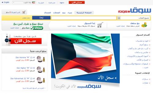 Souq.com Kuwait Arabic Interface