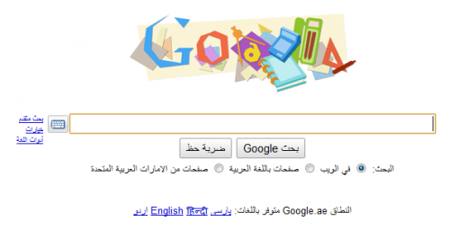 Google UAE Gets back to shool doodle