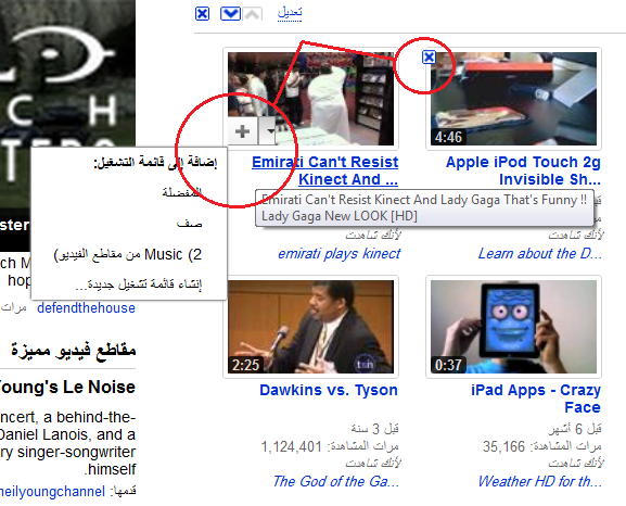 bugs arabic YouTube Goes Public with Arabic Interface & 5 Others
