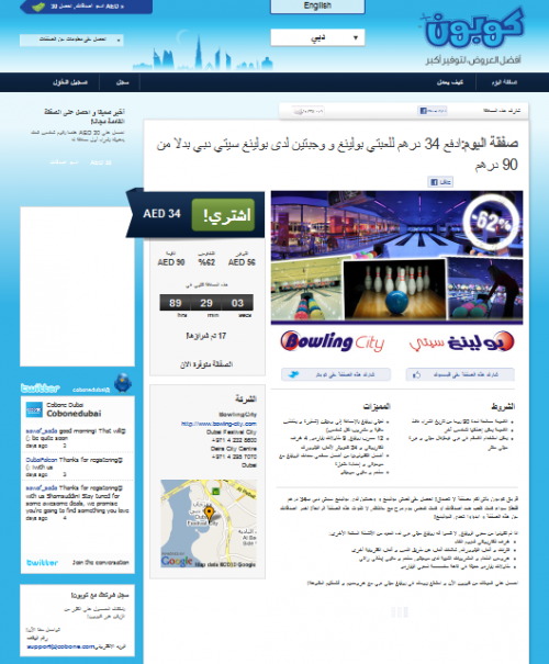 cobone Arabic Screenshot e1284086189606 Cobone.com Launches: Provides for 2 out of 24 Cities