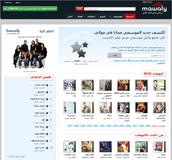 mawaly e1284967096911 Mawaly Brings Free Legal Arabic Music to the Masses