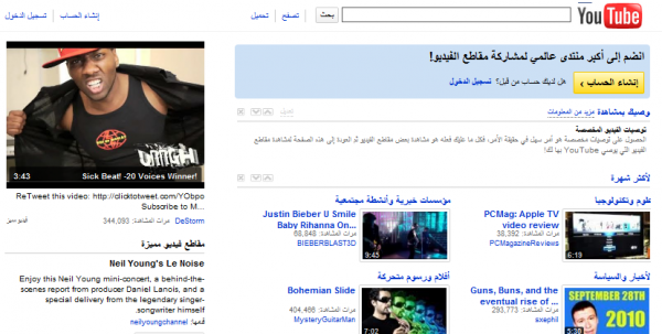 not loggedin e1285846055975 YouTube Goes Public with Arabic Interface & 5 Others