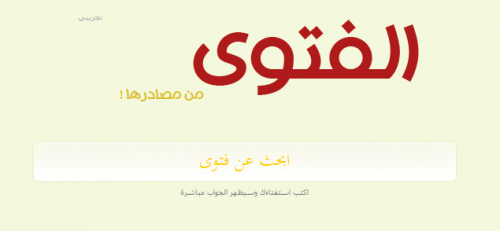 Screenshot of Alftwa.com with only Arabic Interfaces