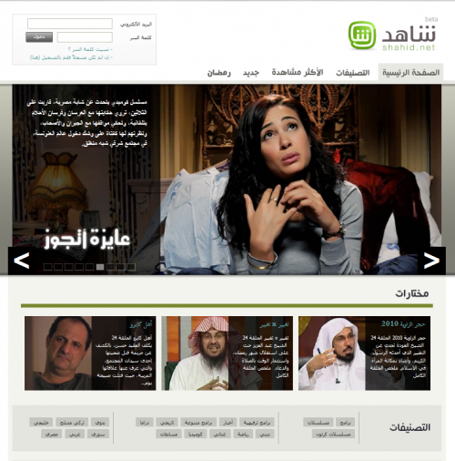 shahid screenshot e1283686222519 MBC Launches Arabias Hulu: Shahid.net