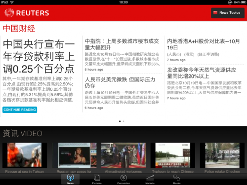 IMG 0059 500x375 Reuters updates iPad app with Facebook sharing and a Chinese language section