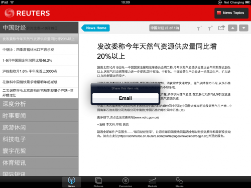 IMG 0061 500x375 Reuters updates iPad app with Facebook sharing and a Chinese language section