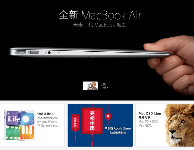 air Apple now has a fully localized website, App Store for China