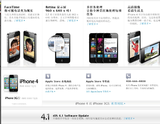 ft Apple now has a fully localized website, App Store for China