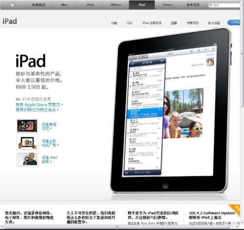 ipadcn1 500x470 Apple now has a fully localized website, App Store for China