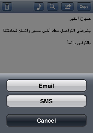 iphone screenshot2 Arabic Transliteration hits the iPhone with Yamli