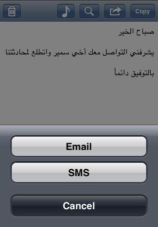 Different Screenshot Yamli iPhone