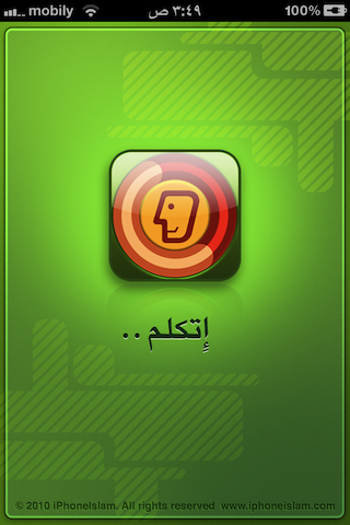 Etkalem1 Etkalem: Arabic Text to Speech for iPhone