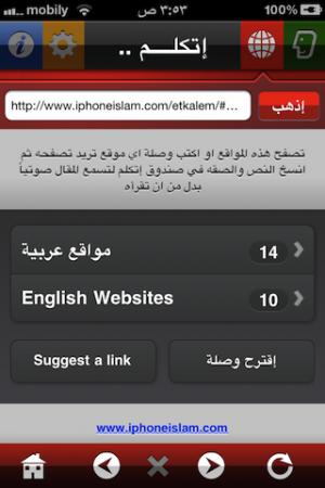 Etkalem13 e1288763863265 Etkalem: Arabic Text to Speech for iPhone