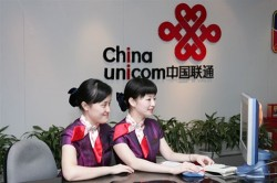 chinaunicom e1290049659245 China Unicom to launch own smartphone by year end
