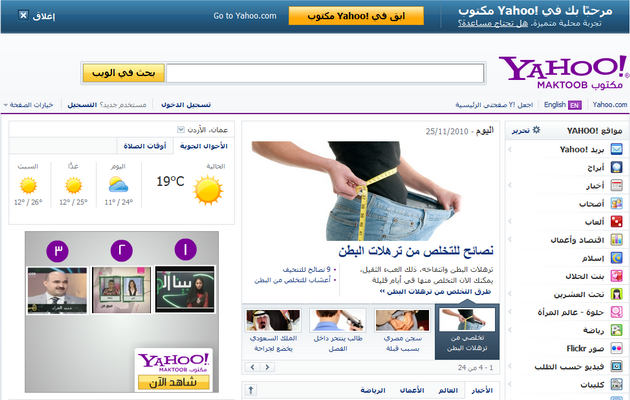 Yahoo! Maktoob default Landing Page with the Redirect bar on top