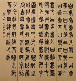 history chinese calligraphy 800X800 e1290138536686 Chinese now the second most important language for e commerce sites