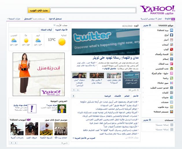 New Yahoo! Maktoob Design