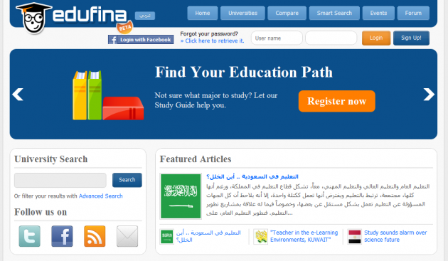 screenshot2 e1291116930366 MENA Universities Cataloged: Edufina.com Launches New Services