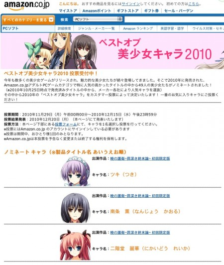 Screen shot 2010 12 01 at 09.55.37 e1291169796183 Amazons Anime Adult Attractions, the poll youve all been waiting for.