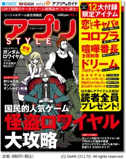appli style e1291599487713 Worlds first social gaming magazine on sale in Japan