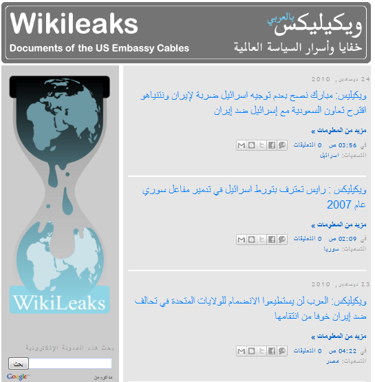 arabic wikileaks Wikileaks Translated to Arabic by Bloggers & Local Online Newspapers