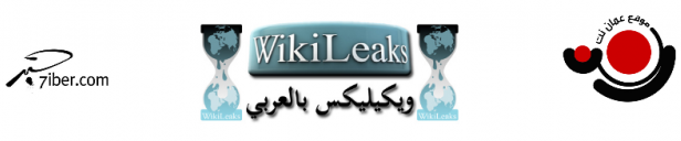 Jordanian Newspapers Translate Wikileaks to Arabic