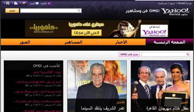 omg screenshot e1292155683608 OMG! Maktoob Launches in Arabic. Ya Elahi!