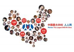 original 208691 WJbDdWcROCvoogYugstY4tXdz e1291961867201 Renren, Chinas Largest Social Network, Preps IPO