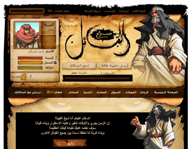 Screenshot of Tribe Wars