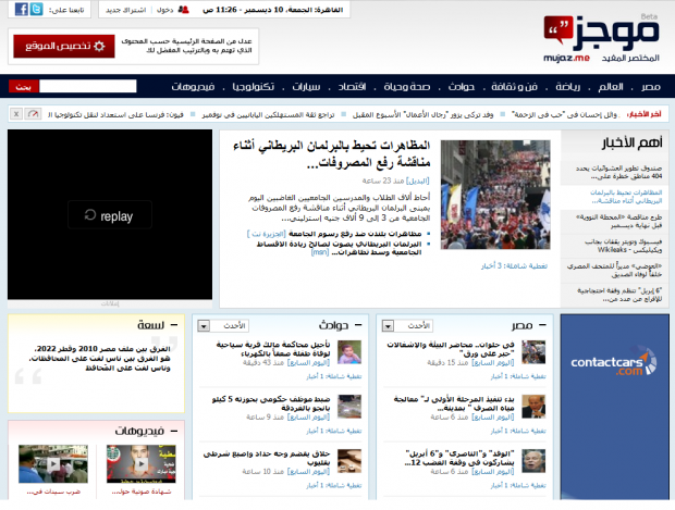 screenshot mujaz.me  e1291981338180 More Arabic News from Mujaz.me