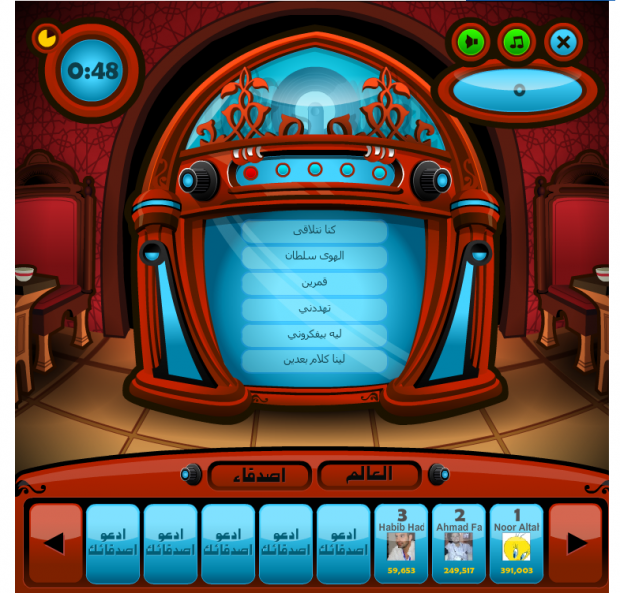 Music Sultan Screenshot