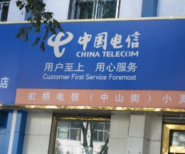 yinchuan china telecom 260x216 Vodafone and China Telecom team up to offer SIM cards that cut worldwide roaming fees
