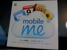 3076145853 9c6cd745ab 260x195 Updated: MobileMe Reportedly Blocked In Saudi Arabia