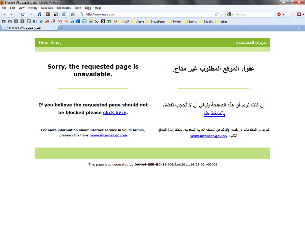 Capture Updated: MobileMe Reportedly Blocked In Saudi Arabia